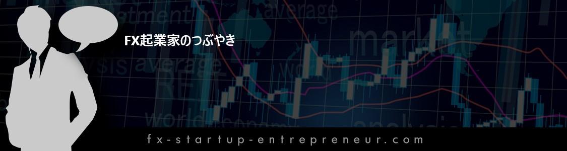 FX起業家のつぶやき